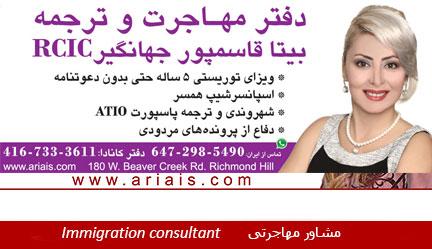 Bita Jahangir  بیتا جهانگیر