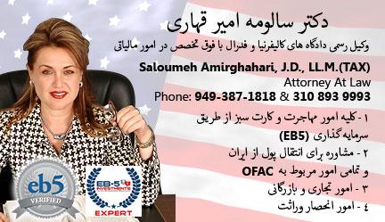Saloumeh Amirghahari |  سالومه امیر قهاری