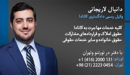 Daniel Larijani | دانیل لاریجانی