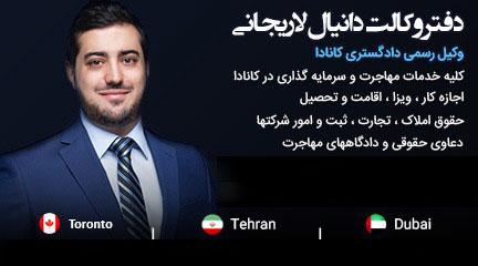 Daniel Larijani  دانیل لاریجانی