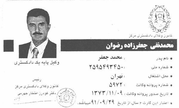 Mohammad-Jafarzadeh-Rezvan