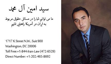 Amin Alemohammad | امین آل محمد