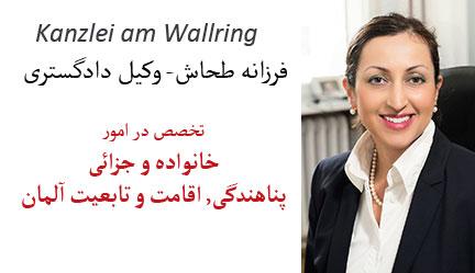 Farzaneh Klein-Endebrock  فرزانه طحاش