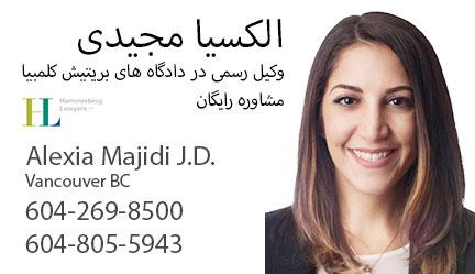 Alexia Majidi  الکسیا مجیدی