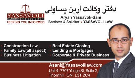 Aryan Yassavoli  آرین یساولی