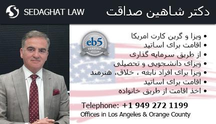 وکیل ایرانی در لس آنجلس