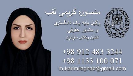 Mansoureh Karimilaghab | منصوره کریمی لقب