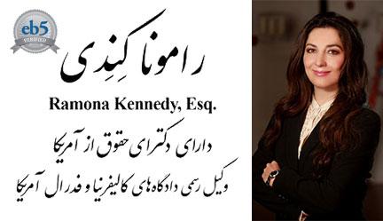 Ramona Kennedy | رامونا کندی