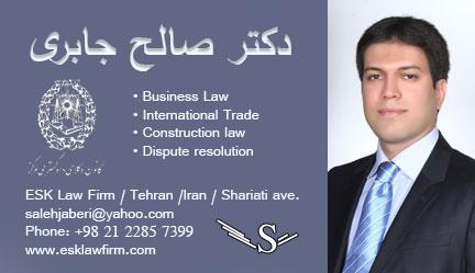 Saleh Jaberi | صالح جابری
