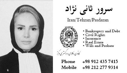 Sorour Sani nezjhad | سرور ثانی نژاد