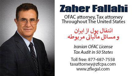 Zaher Fallahi  ظاهر فلاحی