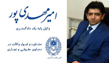 Amir Mahdipour | امیر مهدی پور