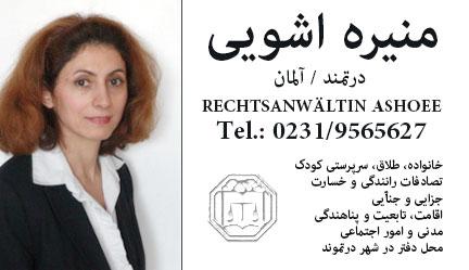 Monireh Ashoee  منیر اشوی
