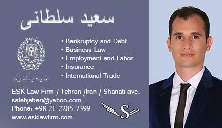 Saeed Soltani | سعید سلطانی