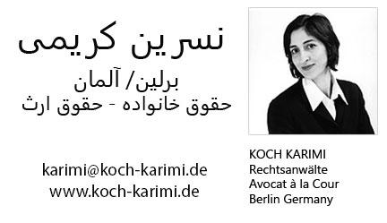 Nasrin Karimi  نسرین کریمی