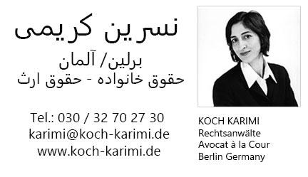 Nasrin Karimi | نسرین کریمی