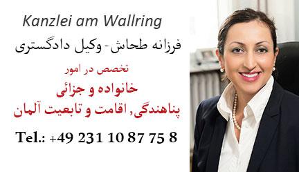 Farzaneh Klein-Endebrock | فرزانه طحاش