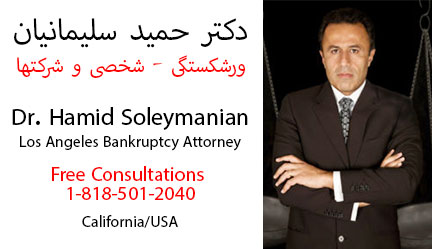 Hamid Soleimanian | دکتر حمید سلیمانیان