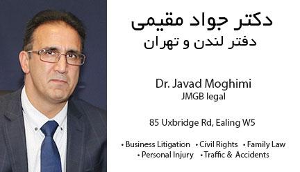 Javad Moghimi  جواد مقیمی