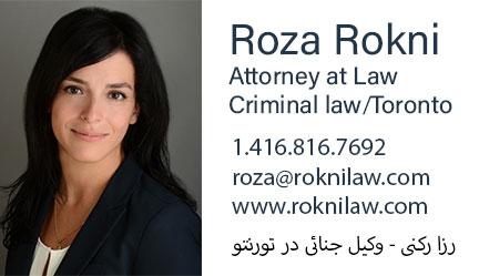 Roza Rokni  رزا رکنی