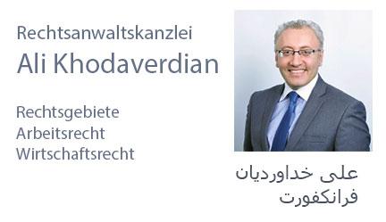 Ali Khodaverdian  علی خداوردیان