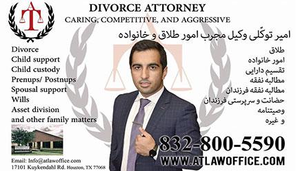 Amir Tavakoli Top Divorce Attorney In Houston Texas امیر