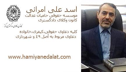 AsadAli Amraei | اسد علی امرائی