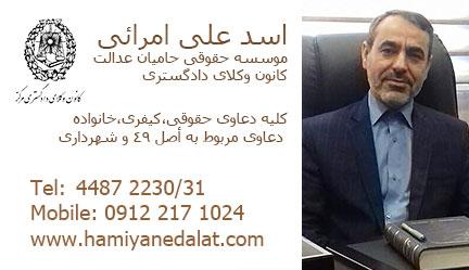 AsadAli Amraei   اسد علی امرائی