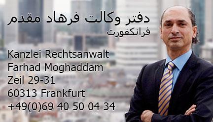 Farhad Moghaddam | فرهاد مقدم