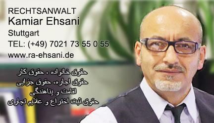 Kamiar Ehsani  کامیار احسانی