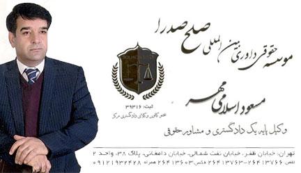Masoud Eslami  مسعود اسلامی مهر