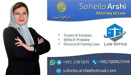 Soheila Arshi | سهیلا عرشی