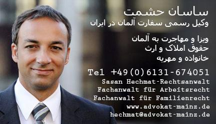 Sasan Hechmat  ساسان حشمت