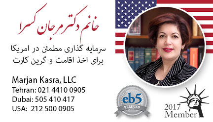 Marjan Kasra | مرجان کسری