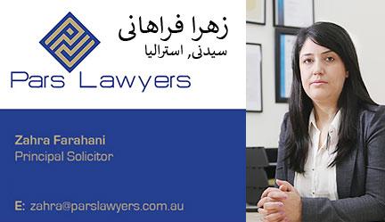 Zahra Farahani  زهرا فراهانی