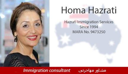Homa Hazrati  هما حضرتی