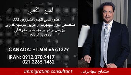 Amir Saghafi <span class=