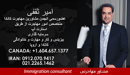 Amir Saghafi  امیر ثقفی