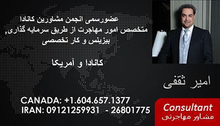 Amir Saghafi | امیر ثقفی