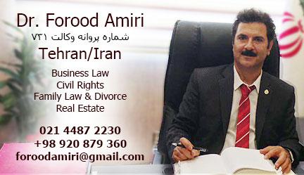 Forood Amiri | فرود امیری
