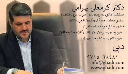 Karam Ali Bahrami | دکتر کرمعلی بهرامی