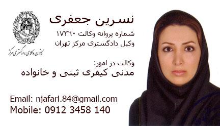 Nasrin Jafari | نسرین جعفری