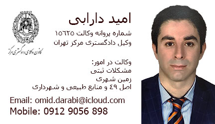 Omid Darabi | امید دارابی