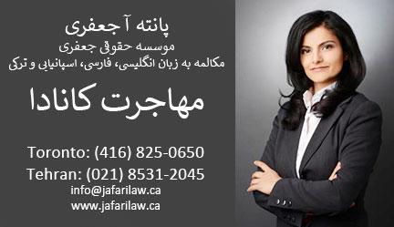 Pantea Jafari | پانته آ جعفری