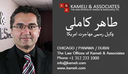 Taher Kameli | طاهر کاملی