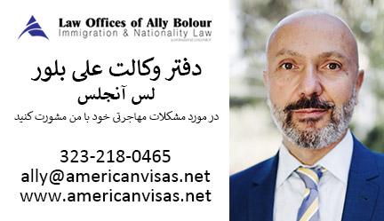 Ally Bolour | علی بلور