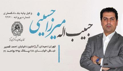 H M Hosseini | حبیب اله میرزاحسینی