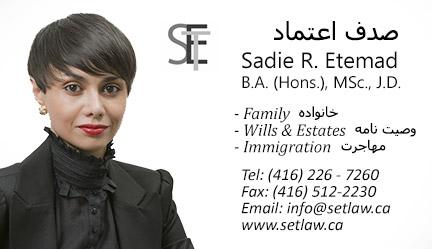 Sadie R. Etemad | صدف اعتماد