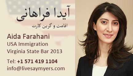 Aida Farahani | آیدا فراهانی