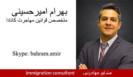 Bahram AmirHosseini  بهرام امیرحسینی